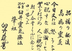 scroll written by Mikao Usui
